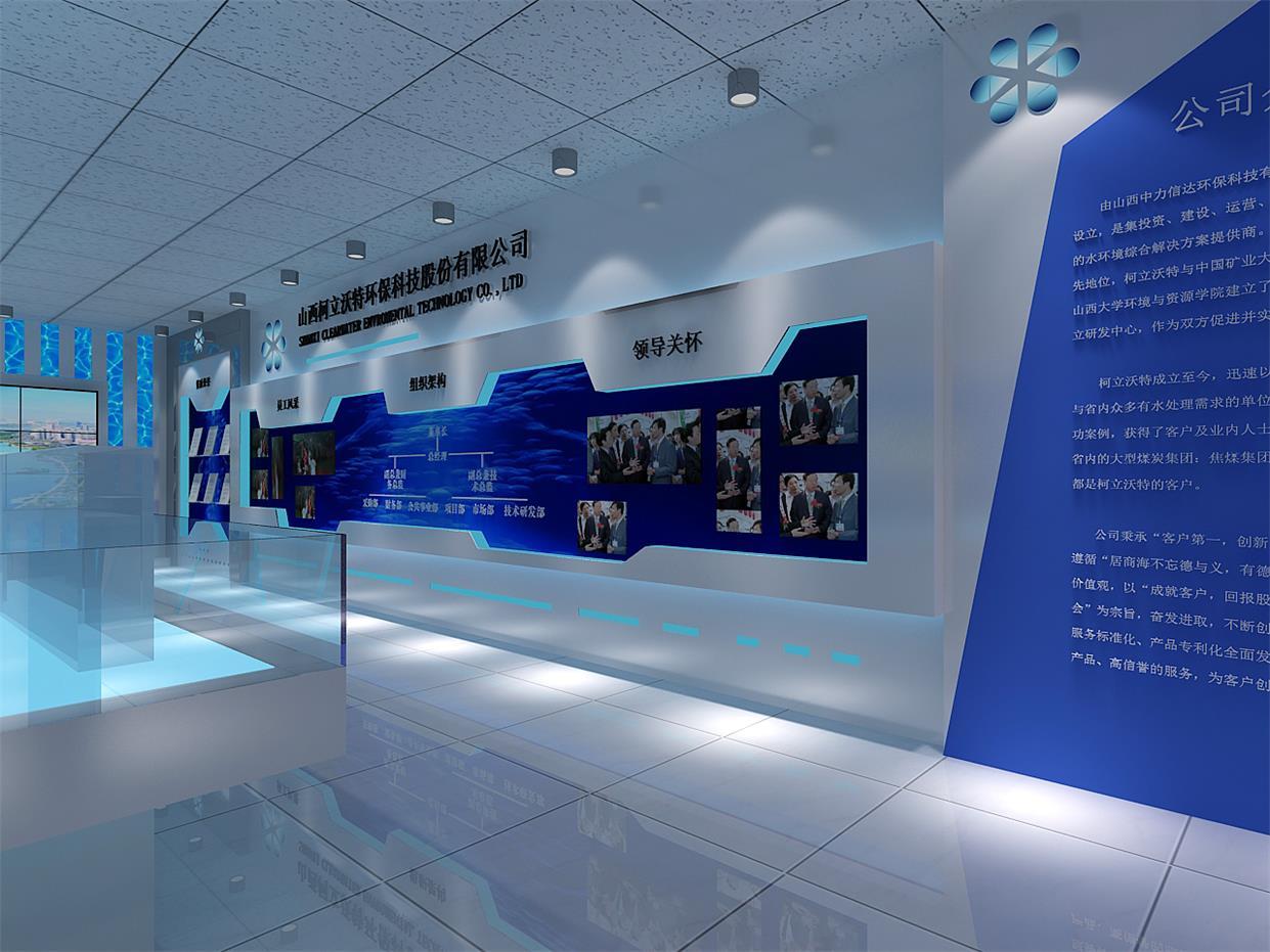 环保企业展厅企业文化设计